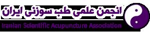 انجمن علمی طب سوزنی ایران